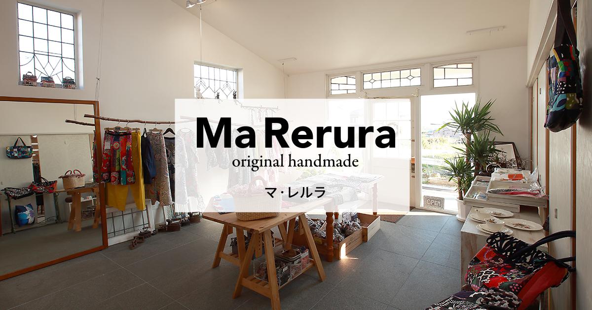 マ・レルラ/アトリエ